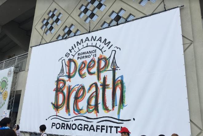 しまなみロマンスポルノ'18~Deep Breath~