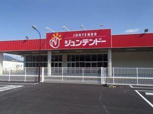ジュンテンドー新菊川店
