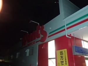 ハーティウォンツ高陽矢口店