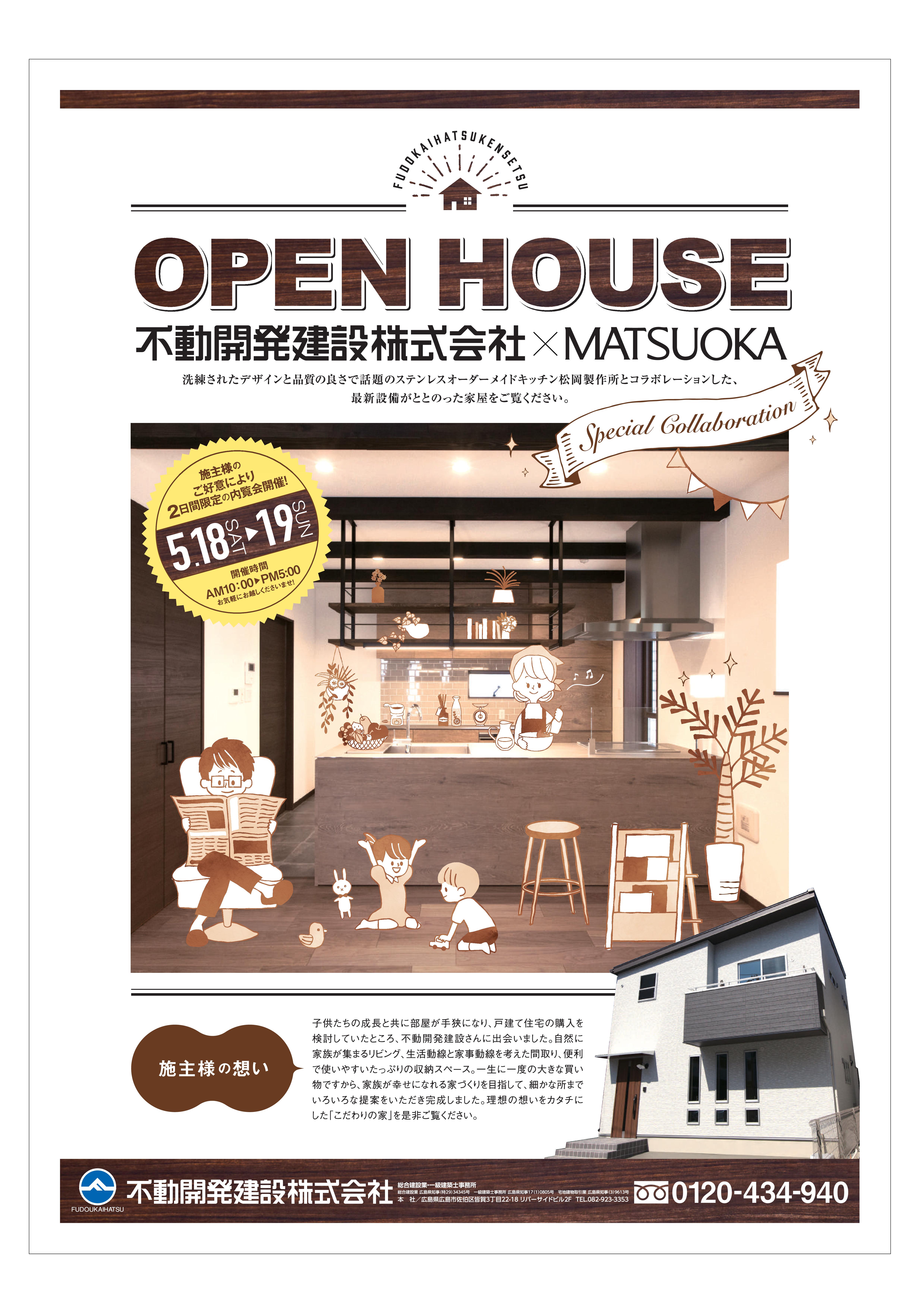 オープンハウス(2019-5)開催のお知らせ